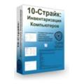 Программное обеспечение10-Strike Software Инвентаризация Компьютеров