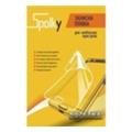 Защитные пленки для мобильных телефоновSpolky Samsung Galaxy Grand Prime G530 глянцевая (332117)
