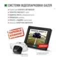 Парковочные радарыGazer CC100+MC125