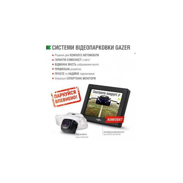 Gazer CC100+MC125